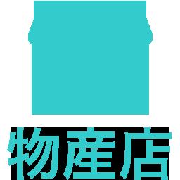 食品 加工品 農産物 かう 須賀川市観光物産振興協会 すかがわ観光公式ポータルサイト